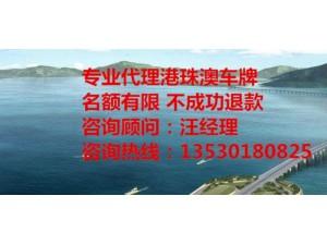 深圳湾粤港车牌申请需要准备哪些材料