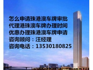 2019年港珠澳车牌批文如何申请办理时间及操作指引