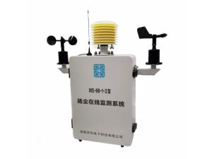 MS-MI-1-3扬尘监测仪