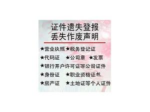 河北企业注销公告登报 减资公告登报纸