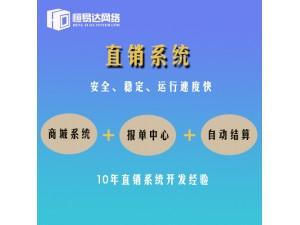 天津在直销系统奖金结算系统开发报价多少钱