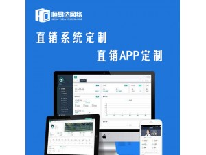 直销软件定制找南宁恒易达有售后保障