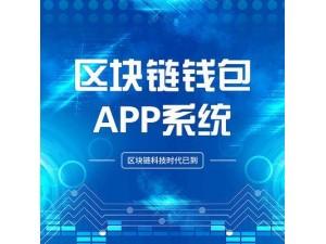 捕获科技区块链钱包APP开发虚拟数字钱包货币交易系统开发