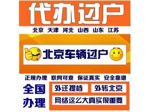 车牌指标过户 直落个人名下 京牌租赁 外转京上牌 年检验车