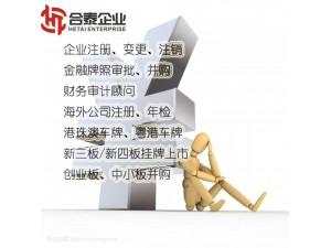 撤销深圳公司流程s税务非正常公司注销代办
