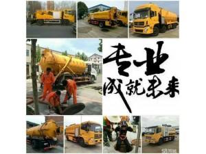 马鞍山管道疏通 和县疏通下水道 化粪池抽粪 和县疏通公司
