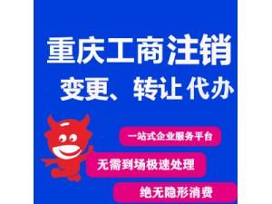 全重庆公司个体注销代办 北碚区工商执照代办注册