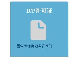 办理icp经营许可证需要多久