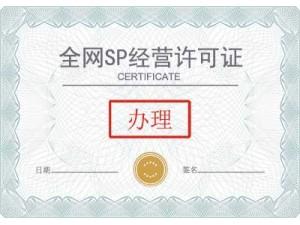 SP许经营可证申请条件