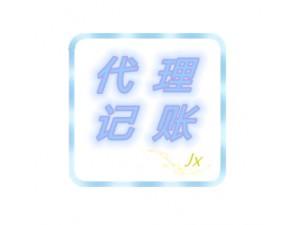 绵阳代理记账公司专业服务