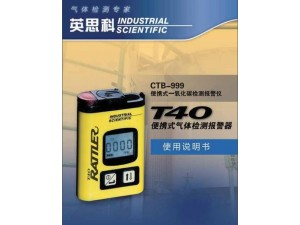 英思科T40一氧化碳单气检测仪