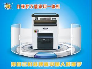 企业印宣传彩页画册专用的彩页印刷机一张起印