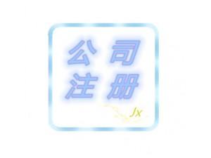 绵阳公司注册业务代理