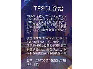 TESOL国际英语教师证面授班和直播课招生