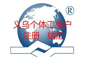 义乌个体工商户注册流程和需要提供的资料