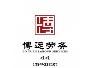 磐石博远劳务日本研修签证