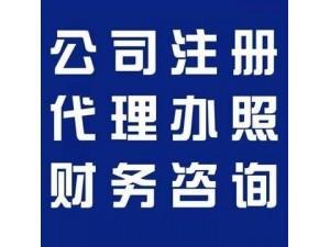浙江舟山成品油品销售批发公司注册 危险化学品证加急办理