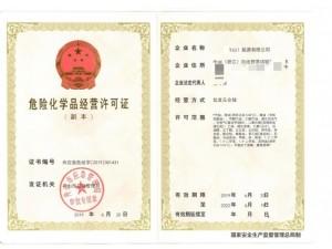 浙江舟山公司注册 办理危险化学品经营许可证 进出口权