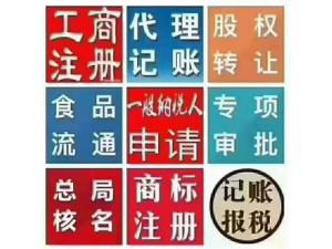 浙江舟山  注册石油公司   无需实际地址