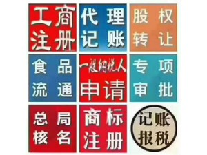 浙江舟山注册公司 地址入驻保税区 享受政策