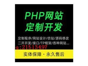 各类网站搭建,一条龙全包,源码大全,采集修复