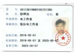 上海电工专业培训学校