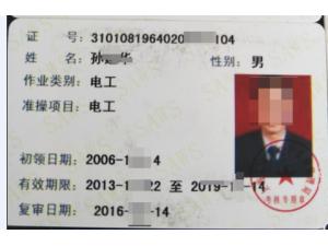 上海专业电工技能培训电工证复审焊工培训焊工复审