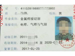 上海青浦电焊证考试,青浦区焊工证报名,电焊培训班