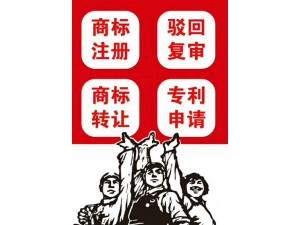 济宁市商标注册的流程及费用