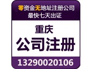 全成都公司代办流程及费用 重庆公司注册代办可提供地址