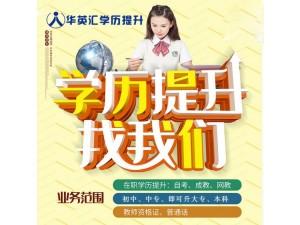 华英汇成人教育中心大专学历