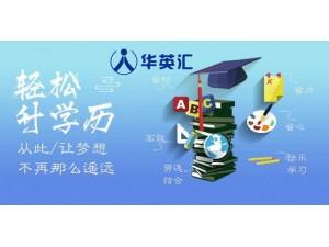 华英汇成人教育中心学历提升