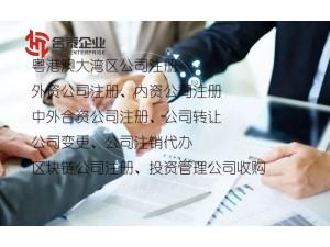深圳前海企业迁出要如何办理s公司变更股东流程