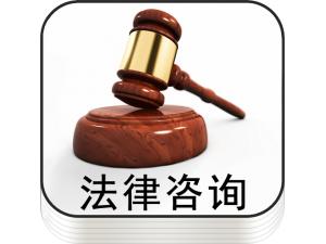 深圳律师咨询哪里找,法闯天下帮您解决