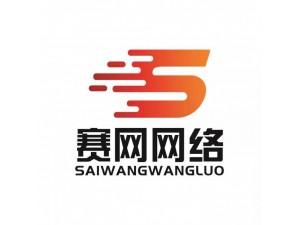 全网推广外包_baidu/搜狗竞价开户代理-赛网网络