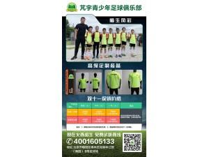 北京朝阳青少年足球培训奥林匹克森林公园