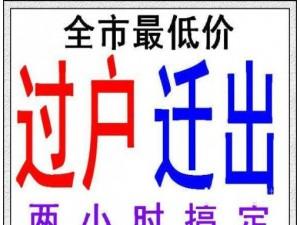 北京车辆外迁手续办完当地上不了牌照怎样改档