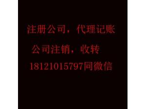 上海公司注销需要什么手续资料流程具体是怎么样的
