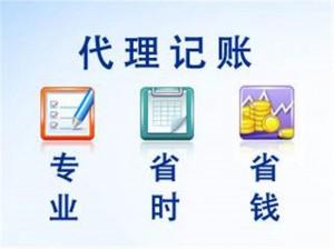 专业代理记账,公司注册变更注销,代缴社保公积金