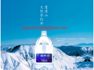 漫清山天然苏打水招商加盟天然弱碱性水让你释放健康好品质生活