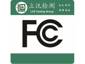 智能家居产品出口美国需要做FCC-ID认证否则无法清关