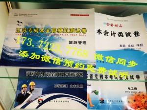 徐州财经会计专业可以报考江苏五年制专转本哪些院校及专业?