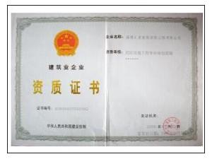 在北京需要资质认证的企业联系