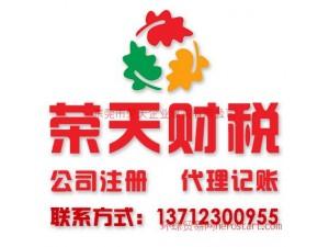 东莞注册公司,东莞注册公司,东莞商标注册找东莞荣天财税