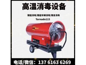 运猪车高温消毒设备 非洲猪瘟车辆消毒设备 燃油热风机