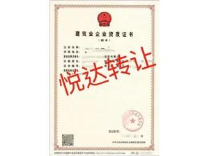 2019最新河南郑州建筑劳务分包资质带安许转让!