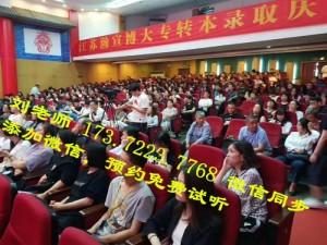 关于2020年江苏南京徐州五年制专转本考试与培训辅导班详解