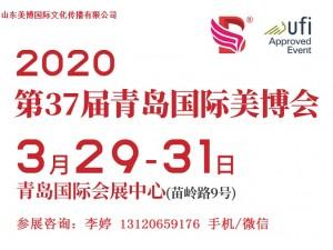 2020年青岛美博会-2020年春季青岛美博会
