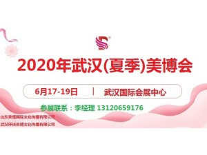 2020年武汉美博会-2020年武汉夏季美博会