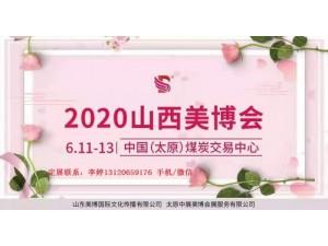 2020年太原美博会时间、地点